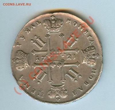 Коллекционные монеты форумчан (рубли и полтины) - петр2 реверс