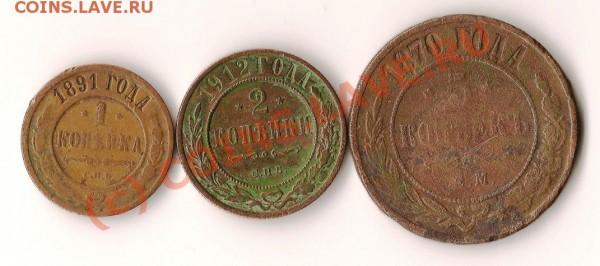 Монеты Росс.Имп.5к.1870г.,2к.1912г.,1к.1891года - Изображение 183