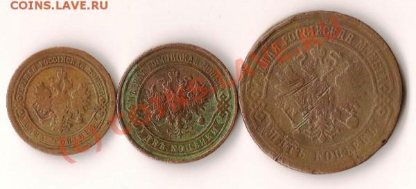 Монеты Росс.Имп.5к.1870г.,2к.1912г.,1к.1891года - Изображение 182