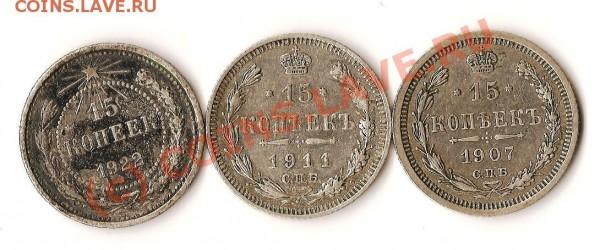 монеты Росс.Ипм.15коп.1907г.,1911г.,РСФСР15коп.1922года - Изображение 184