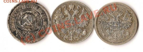 монеты Росс.Ипм.15коп.1907г.,1911г.,РСФСР15коп.1922года - Изображение 185