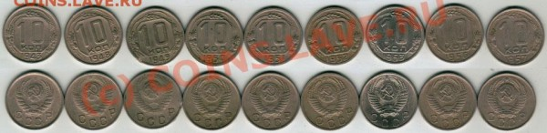 10 коп 1943-57 - до 10.02 - 10-ki