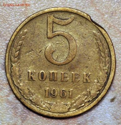 Кто и для чего делали насечки на монетах? - 5коп-1961-забой-рев-IMG_4951