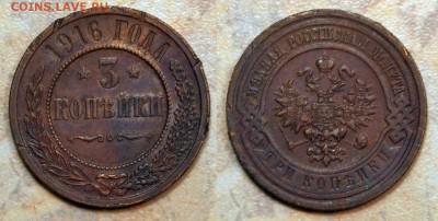 Кто и для чего делали насечки на монетах? - 3коп-1916--аб