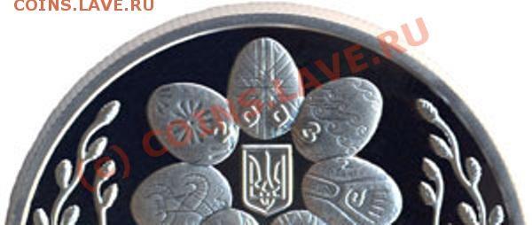 """юбилейка 5 грн Украины """"Великодень"""" - 549722766_1"""