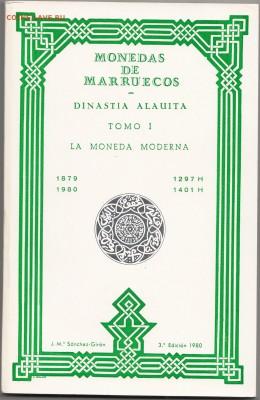 монеты Марокко - IMG