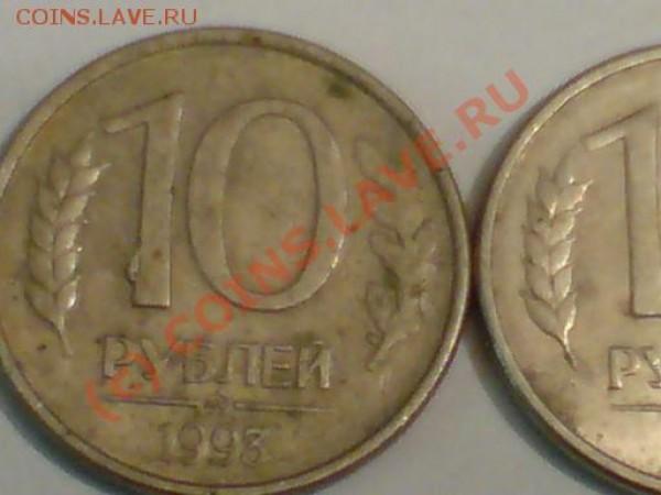 10 рублей 1993 ЛМД брак - DSC00992.JPG