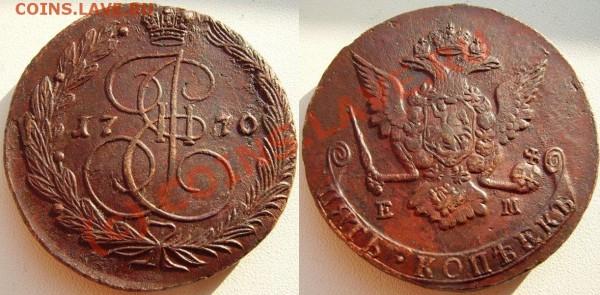 5 копеек 1770 ЕМ, СОХРАН+. (до 13.02.09) - IMGP0581.JPG