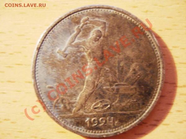 полтинник 1924 - полтинник 2