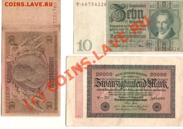 Боны Германия 10-1929г,20 000-1923г, 20-1929г - 9999999999999999999999999999999999999