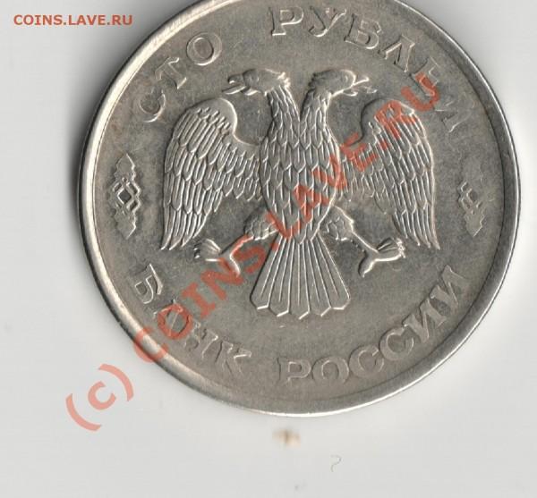 100р. 1993г.лмд - Изображение