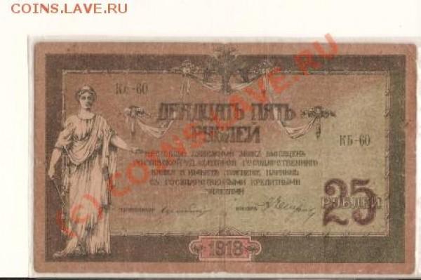 Бона 25р 2шт 1909  1918г - сканирование0014