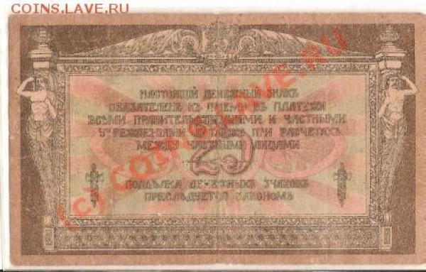 Бона 25р 2шт 1909  1918г - сканирование0008