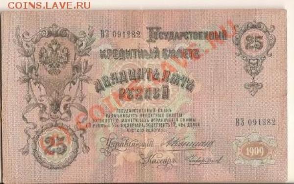 Бона 25р 2шт 1909  1918г - сканирование0038