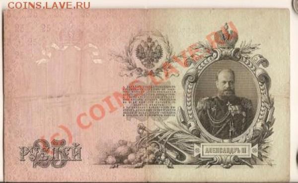 Бона 25р 2шт 1909  1918г - сканирование0037