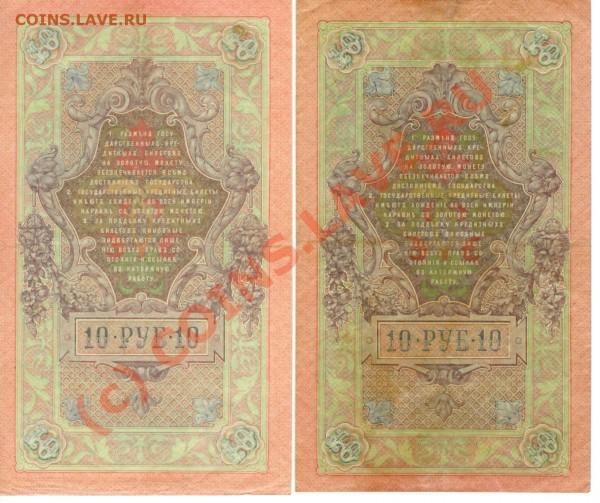 Боны 5, 10 руб. 1909 (4 штуки, 6-значные номера, Шипов) - 10р1909_лот1_2