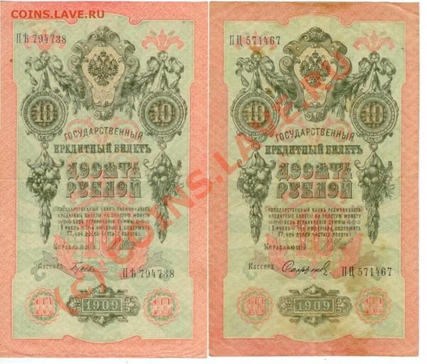 Боны 5, 10 руб. 1909 (4 штуки, 6-значные номера, Шипов) - 10р1909_лот1_1