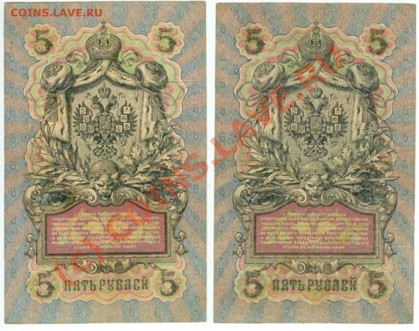 Боны 5, 10 руб. 1909 (4 штуки, 6-значные номера, Шипов) - 5р1909_лот1_2