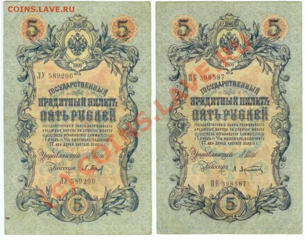 Боны 5, 10 руб. 1909 (4 штуки, 6-значные номера, Шипов) - 5р1909_лот1_1