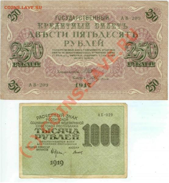 Боны 250р. 1917 г.; 1000р. 1919 г. (1920 г.) - 250р_1000р_2