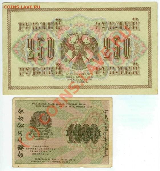 Боны 250р. 1917 г.; 1000р. 1919 г. (1920 г.) - 250р_1000р_1