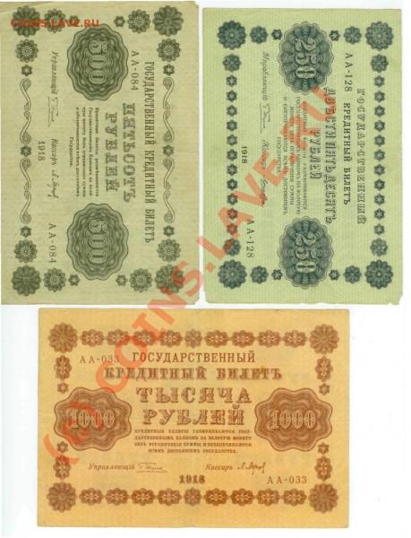 Боны 250, 500, 1000 руб. образца 1918 г. (1919 г.) - 250р_500р_1000р_1918_2