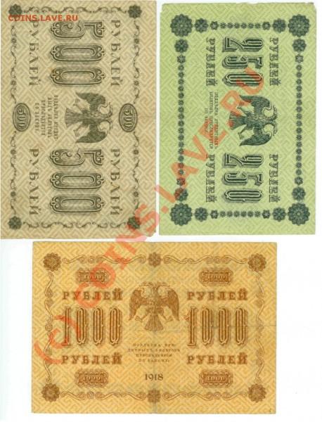 Боны 250, 500, 1000 руб. образца 1918 г. (1919 г.) - 250р_500р_1000р_1918_1