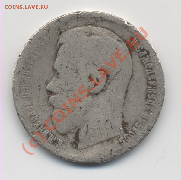 Прошу оценить рубль 1896г (серебро) - Rubl 1896