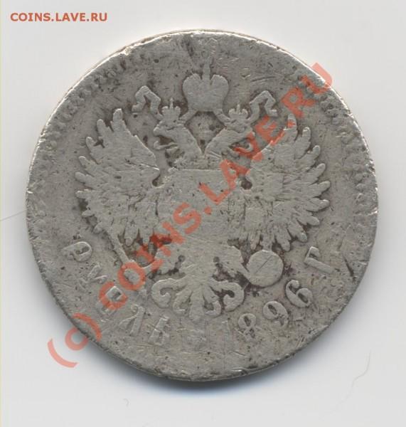 Прошу оценить рубль 1896г (серебро) - Rubl 1896 2