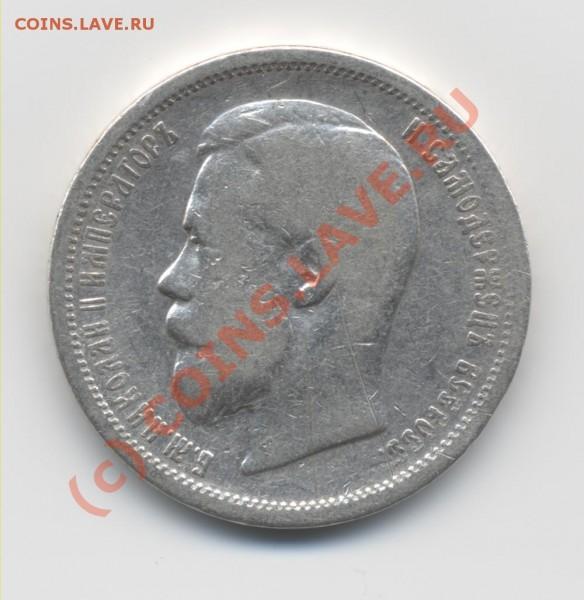 Прошу оценить 50 копеек 1899г (серебро) - 50 kopeek 1899
