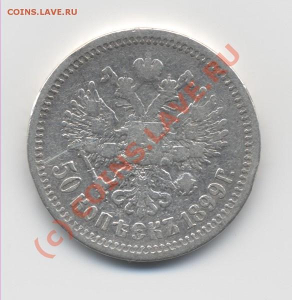 Прошу оценить 50 копеек 1899г (серебро) - 50 kopeek 1899 2