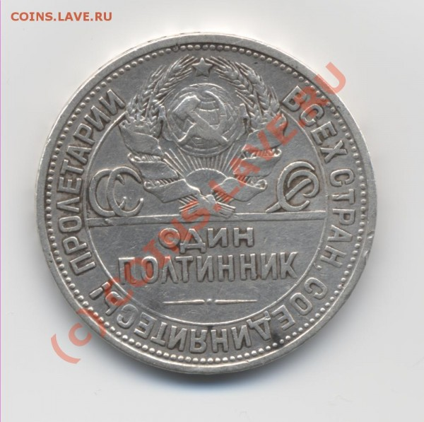 Прошу оценить Полтинник 1924г (серебро) - Poltinnik 1924 2