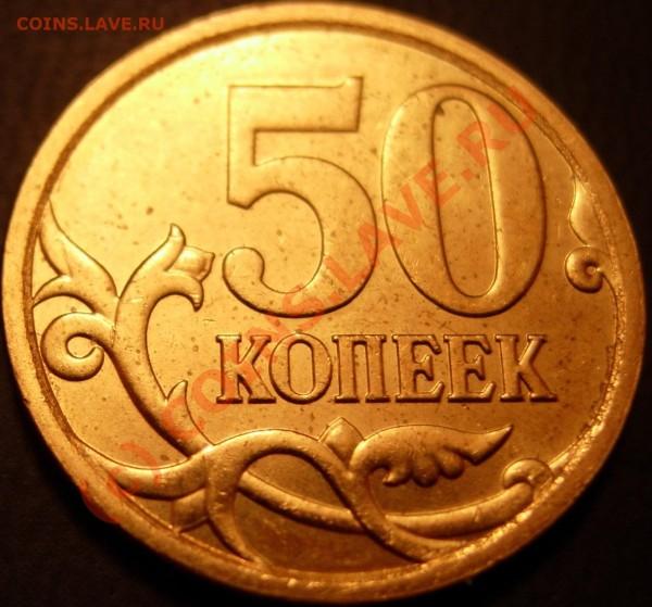 """50к 2008 СПМД, точка оч. крупная, придвинута к """"П"""" - 50к_2008_SPMD_rev"""