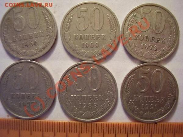 50 копеек 1964, 1969, 1974, 1977, 1978 и 1991 л - P1100006.JPG