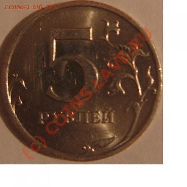 5 рублей ММД 2008 , подскажите со штампом - 5 рубасов шт 1.1