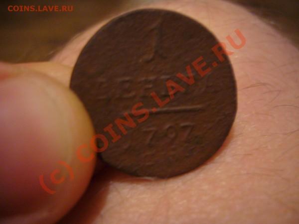 1 деньга 1797 СМ??? - P1060835.JPG