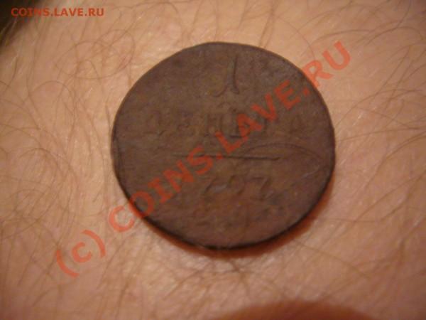 1 деньга 1797 СМ??? - P1060837.JPG