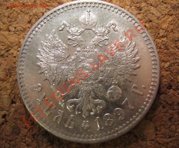 рубль 1897 (**) - 506144542_1