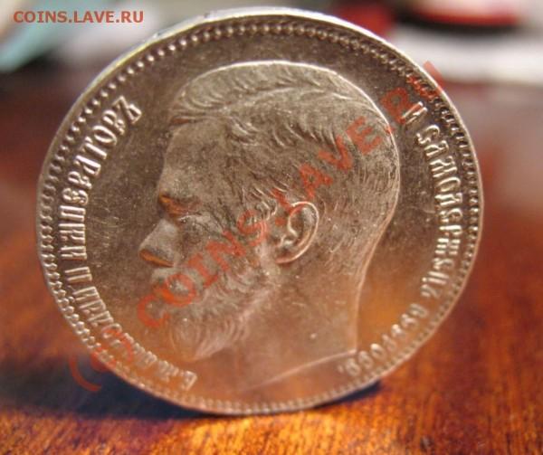 рубль 1897 (**) - 506144542_2