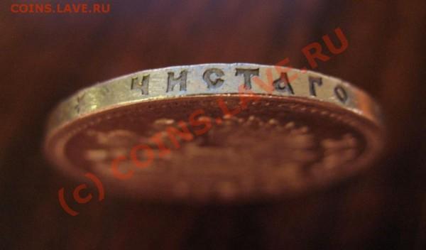 рубль 1897 (**) - 506144542_3