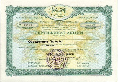 Акция МММ до 29.04.08. - Акция МММ