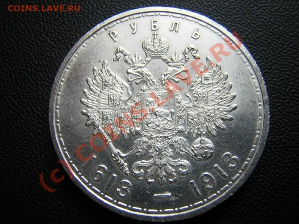 Юбилеечка :) рупь 1913, оцените - DSCN9833_50%