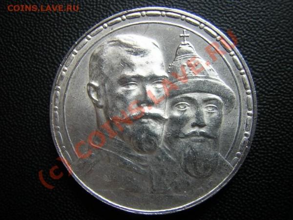 Юбилеечка :) рупь 1913, оцените - DSCN9835_50%