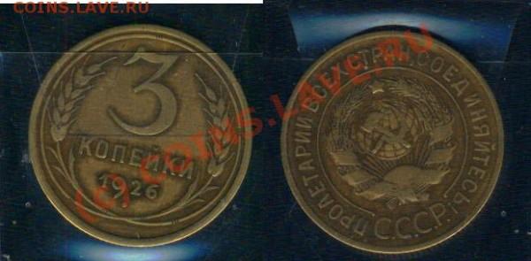 Кой-какие монеты СССР - 0401002 - 3 копейки 1926