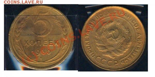 Кой-какие монеты СССР - 0501602 - 5 копеек 1930
