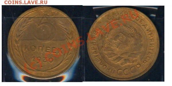 Кой-какие монеты СССР - 0501603 - 5 копеек 1930