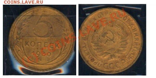 Кой-какие монеты СССР - 0501604 - 5 копеек 1930