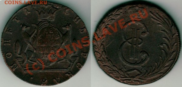10 копеек 1776 сибирь - до 12.02 - 10k-1776km