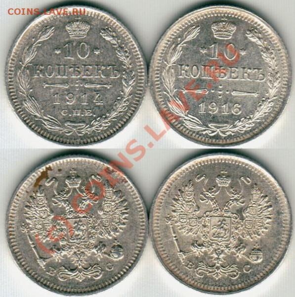 10 коп 1914,16 - до 12.02 - 10-ki