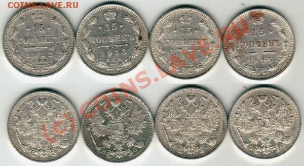 15 коп 1912-15 - до 12.02 - 15-ki